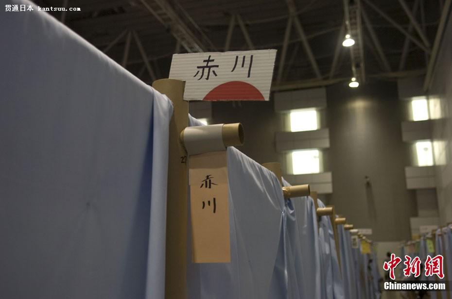 日本福岛纸板避难所