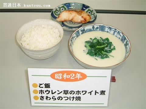 这个时期还在使用陶瓷餐具,学校供餐的气氛更接近于在家里吃午饭。战争开始后,1941年起,食品供应不足,许多学校也不能继续供餐。